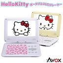 キティ DVDプレイヤー / ポータブルDVDプレイヤー 9インチ ハローキティ(Hello Kitty) アボックス(AVOX)
