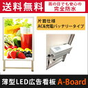 【国際特許】LED看板 LEDパネル[A1サイズ]《片面AC&充電バッテリー付き》(ポスター / パネル / スタンド / スタンド看板 / a型看板 / A1...