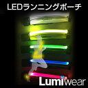 Lumiwear(ルミウェア) LEDランニングポーチ(ランニング/ウォーキング/サイクリング/ポーチ//防犯/安全対策/夜道/子供/LED/発光/LEDライト/充電式)