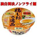 【凄麺シリーズ】【塩味】【スタンダード麺】ニュータッチ 鶏しおの逸品 12個入り1ケース【ヤマダイ】
