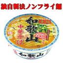 【凄麺シリーズ】【醤油味】【細麺】ニュータッチ 和歌山中華そば 12個入り1ケース【ヤマダイ】