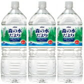 【ケース販売】【軟水】【山梨県白州町採水】森の水だより 日本アルプス 2Lペットボトル6本入り【日本コカ・コーラ】