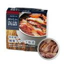 【おいしい缶詰】【鶏肉】【1缶399円】国産鶏の燻製オリーブ油漬/国産鶏のごま油漬(和風アヒージョ) 2缶【明治屋】