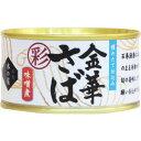 【缶詰】【内容量1缶170g】【獲れたて仕込み】金華さば彩味噌煮 3缶【石巻木の屋水産】