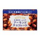 【チョコレート】【からだもおいしい】【内容量1箱86g】乳酸菌ショコラ アーモンドチョコレート 10箱【LOTTE】