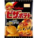 【ピザ味】【とろーりチーズ】【内容量63g】ピザポテト12袋【カルビー】