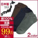 【日本製】【消臭靴下】靴下 メンズ 日本製 綿100% 綿100 スニーカーソックス くるぶし くるぶしソックス くるぶし靴下 ショート ショートソックス 紳士...