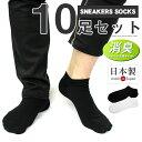 靴下 メンズ スニーカーソックス 消臭 10足セット 日本製...