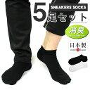 靴下 メンズ スニーカーソックス 消臭 5足セット 日本製 ...