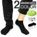 靴下 メンズ スニーカーソックス 消臭 日本製 消臭靴下 日...