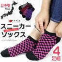 靴下 レディース 日本製 [4足 セット ] ショートソック...