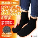 【1000円ポッキリ 送料無料】 靴下 暖かい あったか 熱い 暑い レディース カシミヤ カシミア