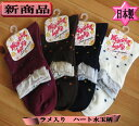 【セール】靴下 レディース おしゃれラメ入り2段フリル 水玉柄メール便 送料無料4足セット