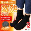 靴下 暖かい あったか 防寒 熱い 暑い 厚手 レディース セット 3足組み カシミヤ カシミア レ