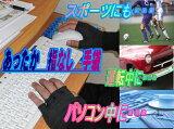 産地 だから作れる こだわり の日本製 靴下[レビューを書いてメール便 ]靴下 激安 超あったか 指なし 手袋あったか 靴下[日本製靴下]レビューを書いて 半額メール便 あったか