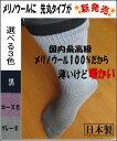 [冷え取り 靴下]あったか 靴下5本指 靴下 絹100%最高級[シルク100%][オーガニックコットン100%]メリノウール100%]先丸カバーソックス3足重ね履きセット05P26Mar16