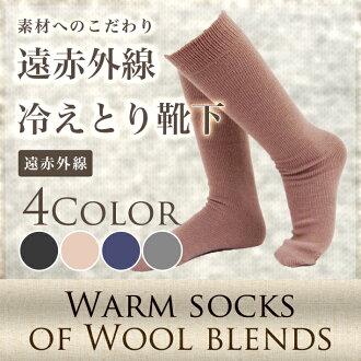 [寒意了襪子,襪子,襪子保暖襪子婦女 1000 日元 pokkiri 襪子男裝,冷eto [男女] 和 [遠紅外線除臭襪襪子,襪子保暖襪子