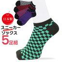 靴下 メンズ 日本製 [5足 セット ] ショートソックス ...
