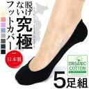 靴下 綿100% 浅い 浅履き 5足 セットフットカバー 脱げない 脱げにくい 見えない パ