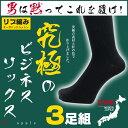 消臭靴下 日本製 [3足組] 靴下 セット メンズ 綿100% 綿 100 日本製 消臭 防臭 臭わな