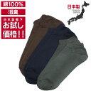 靴下 メンズ レディース 日本製 消臭靴下 日本製 綿100...
