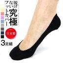 靴下 綿100% 浅い 浅履き 3足 セット フットカバー ...