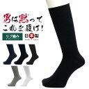 厚手 消臭靴下 日本製 [5足組] 靴下 セット メンズ 綿...