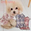 【均一SALE】チェックワンピース☆Appleapple☆ アップルアップル【春夏物 新作】【ドッグウェア】【ドッグウエア】【犬服】【犬 服】【犬の服】【Appleapple】