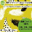 キャンバス生地 コットン100%Little Smilemakers Studio/Feathers ink Mustard生地幅110cm 大判生地