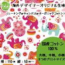 キャンバス生地 コットン100%Little Smilemakers Studio/Elephant Pink Parade生地幅110cm 大判生地