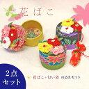【送料無料】 京都の職人さん手作り:ちりめん小物入れ『花ばこ...