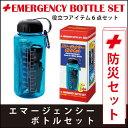 ★ エマージェンシー ボトルセット ★ 防災セット【2,00...