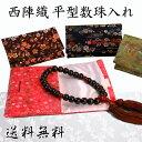 【送料無料】西陣織 平型 数珠入れ (つめ止) 手作り 日本製 ホワイトデー プレゼント