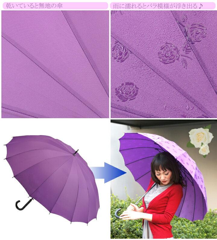バラ傘 薔薇模様が浮き出る傘 晴雨兼用長傘 (...の紹介画像3
