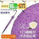 バラ傘 薔薇模様が浮き出る傘 晴雨兼用長傘 (レディース)60cm 軽量 ブランド ジャンプ ワンタッチ式 大きい uvカット ロザリアン