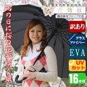【梅雨特集】 EVA花舞妓 最高級傘【ちょっと訳あり】高級グラスファイバー使用 【16本骨傘】大きい 風に強い 02P01Oct16