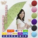 傘 レディース 【2500円ポッキリ 送料無料】新花舞妓「桜雫 長傘」 新花舞妓 雨に濡れると桜が浮き出る高級傘 晴雨兼用 手開き傘