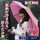 【おまとめ買い企画 】新花舞妓「桜雫 折傘」 高級りたたみ傘...