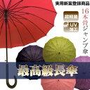 【送料無料】京都花舞妓 最高級傘 -柄が浮き出るジャンプ傘