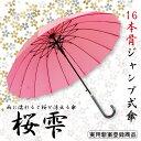 ショッピング骨傘 【送料無料】京都花舞妓 桜雫 -柄が浮き出るジャンプ傘 『新商品』 父の日 プレゼント