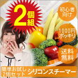 【1000円ポッキリ 送料無料】 シリコンスチーマー 2個セット 温野菜 02P09Jul16