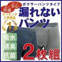 失禁パンツ男性用(2枚組) 送料無料 あす楽対応可能 ボクサーパンツ 尿漏れ 尿失禁