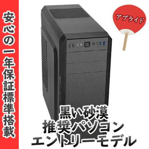 (国内生産ゲーミングパソコン)黒い砂漠 推奨パソコン エントリーモデル(i3 7100/メモリ:4GB/SSD:240GB/GTX1030 2GB)【Oissaaa!】