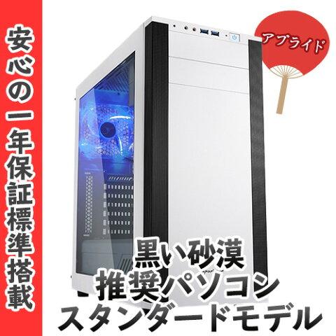 (国内生産ゲーミングパソコン)黒い砂漠 推奨パソコン スタンダードモデル(i5 7400/メモリ:8GB/SSD:240GB/GTX1050Ti 4GB)【Oissaaa!】
