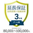 価格.com 家電延長保証 (ゲーム機 自然故障+物損故障) 3年間 80,001~100,000円 KKC-00103B(JAN KKC-00103B-201910-5)
