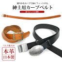 【本革】紳士用カーブベルト 選べるバックル3種類/ベルト幅約4cm【日本製】【送料無料(北海道 沖縄は除く)】
