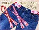 ★刺繍入り★簡単ゴムベルト【子供用・キッズ】 花