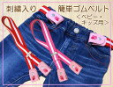 ★刺繍入り★簡単ゴムベルト/ハンガーベルト【子供用・キッズ】 ハート