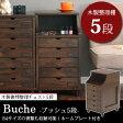 完成品 アンティークチェスト(Buche - ブッシュ -)木製書類整理チェスト5段 チェスト 木製 引き出し 収納 おしゃれ 書類入れ レターケース キャビネット 天然木 ナイトテーブル サイドボード