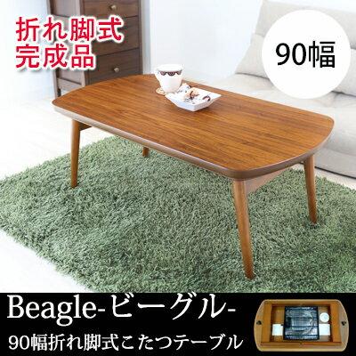 折りたたみテーブル (Beagle-ビーグル-90cm幅)